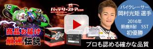 バイクレーサー岡村光矩選手の最速お届け伝説