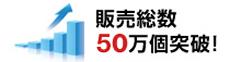 販売総数50万個突破!