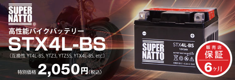 STX4L-BS