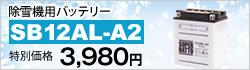 SB12AL-A2