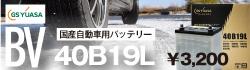 40B19L