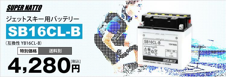 SB16CL-B