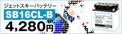 16CL-B
